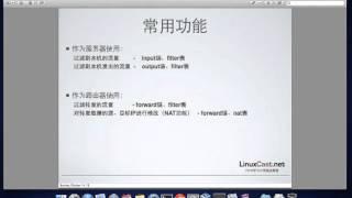 netfilter?iptables???? [LinuxCast????]