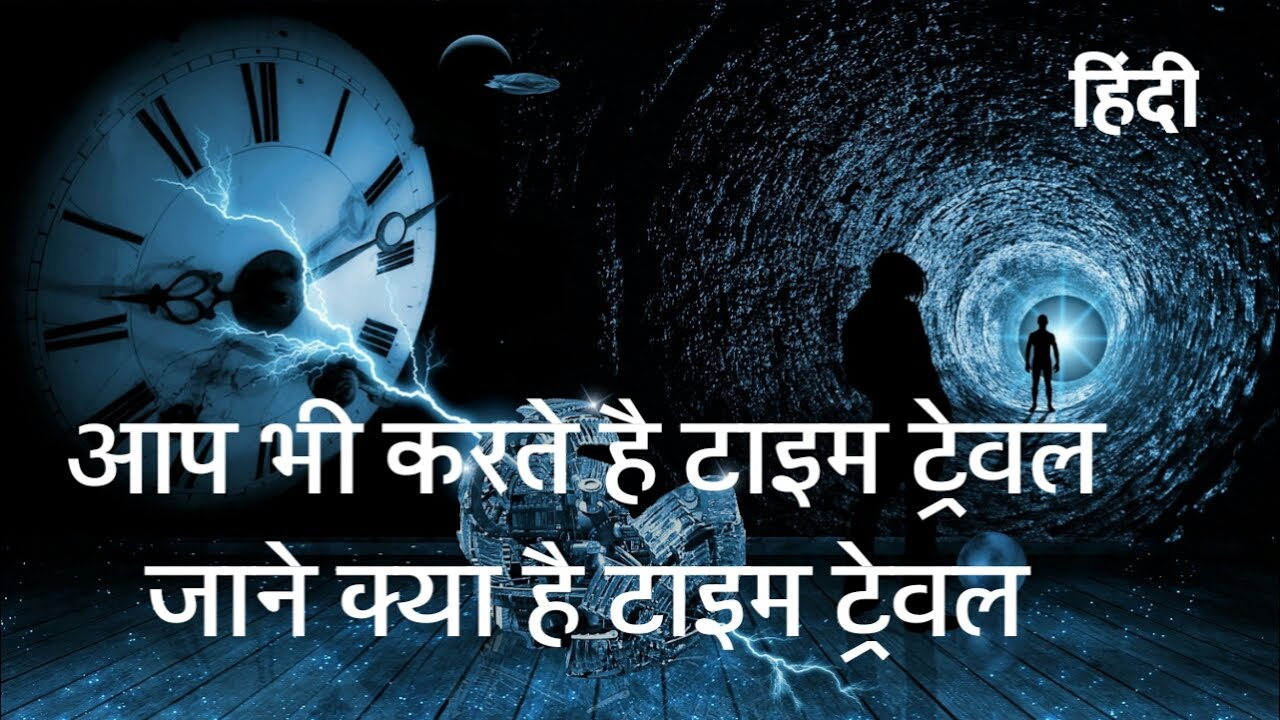time travel theory in hindi pdf