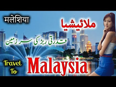Download  Travel to Malaysia | Documentry & History about Malaysia In Urdu & Hindi |Tabeer Tv |ملائیشیا کی سیر Gratis, download lagu terbaru