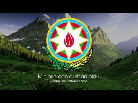 Гимн Азербайджана -
