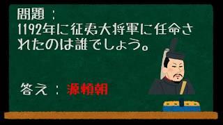 鎌倉時代   [中学受験][社会][歴史][問題集][聞き流し]