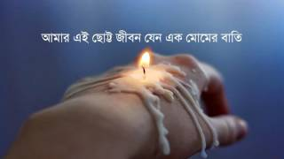 আমার এই ছোট্ট জীবন যেন এক মোমের বাতি (Amar ei chotto jibon) -Islamic Song