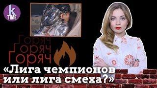 Это провал. Лига Чемпионов в Киеве - #14 ГорячО с Олесей Медведевой