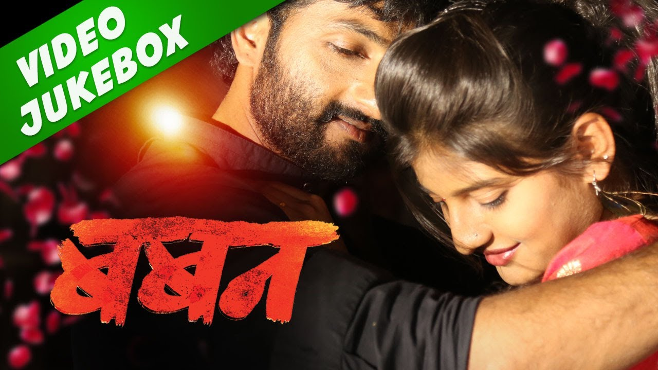 baban movie video songs download