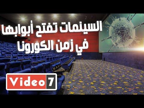 شاهد.. السينمات تفتح أبوابها لأول مرة في زمن الكورونا  - 18:00-2020 / 7 / 1