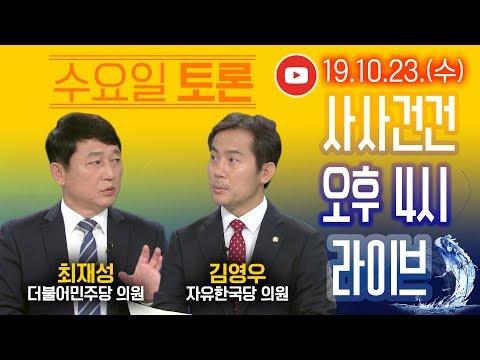 [싸꼰_LIVE] 사사건건 풀방송 라이브_165일차_1023(수)