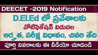 TS DEECET 2019 Notification online application last date    D.El.Ed entrence exam notification