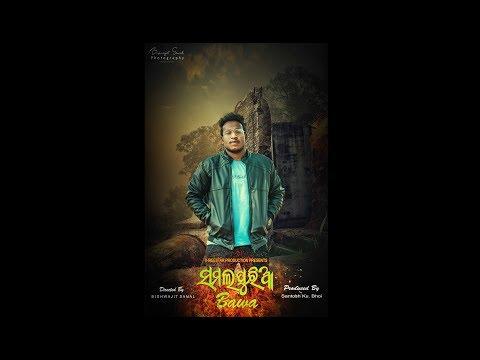 Sambalpuria Bawa teaser 02#jrm#threestar production#sambalpuri hiphop song