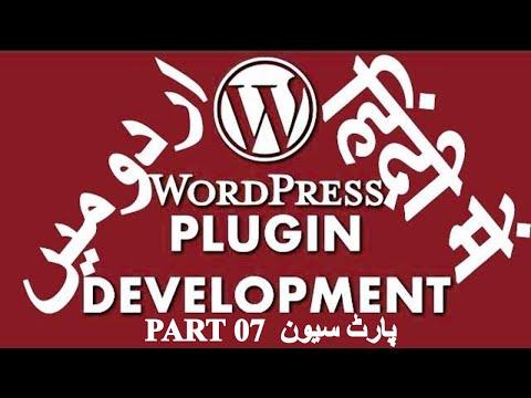 Part 07 WordPress Plugin Development Tutorial Series in Urdu / Hindi:Plugin Settings with Option API thumbnail