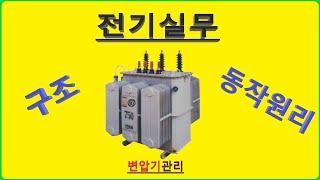 [전기실무] 변압기의 …