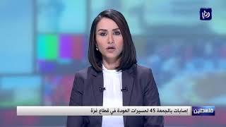 الاحتلال يقمع مسيرات غزة - (1-2-2019)