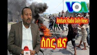 VOA Amharic Radio Breaking News today July 14, 2018 - ዕለታዊ ዜናዎች