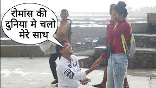 Romance ki Duniya Me Chalo Mere Sath Bahut Maja Aayega Prank By Desi Boy On Cute Girl