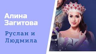 Алина Загитова Руслан и Людмила репетиция