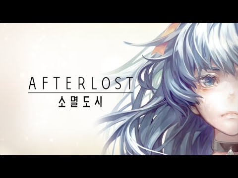 AFTERLOST – 소멸도시
