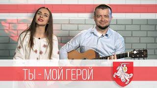 ТЫ - МОЙ ГЕРОЙ! Маргарыта Ляўчук & Андрэй Павук