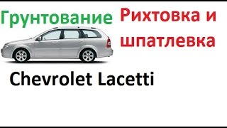 Chevrolet Lacetti, рихтовка, шпатлевание и грунтование. Ремонт бампера.