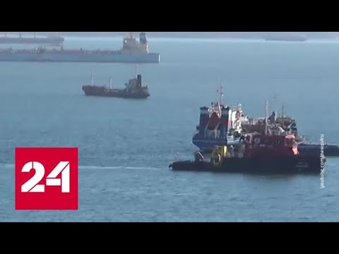 """Следователи: на танкере """"Залив Америка"""" взорвалась газовоздушная смесь - Россия 24"""