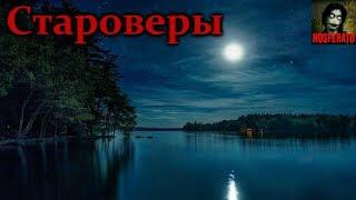 Истории на ночь - Староверы