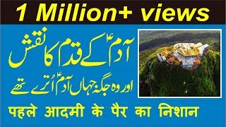 Where Adam was landed on Earth? | Adam's peak (Koh e Adam ) Sri Lanka urdu | First foot print