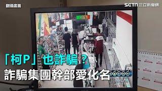 「柯P」也詐騙?詐騙集團幹部愛化名|三立新聞網SETN.com