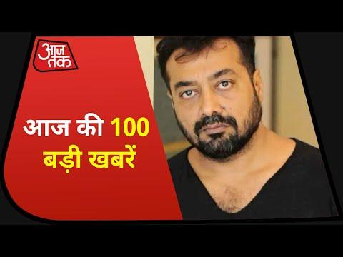 देश-दुनिया की आज की 100 बड़ी खबरें फटाफट   Shatak AajTak   Sep 19, 2020