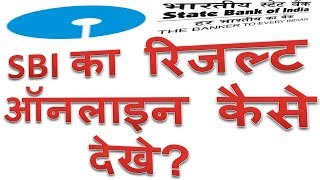 How to download sbi result on mobile | SBI Recruitment ka result laptop pe download kaise kare