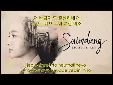 Hyemi (FIESTAR) - 그때 그날 우리 Lyric _ OST Saimdang Light's Diary