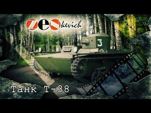 Танк Т-38 советский легкий танк / tank T-38