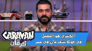 الكشري هو المفضل في جولة شيف مان في مصر - كرفان