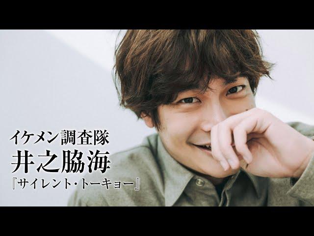 映画予告-実力派俳優・井之脇海の素顔とは?