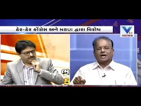 Kalyansinh Champawat Exposes Major Government Job Scam of Gujarat Government on VTV Gujarati