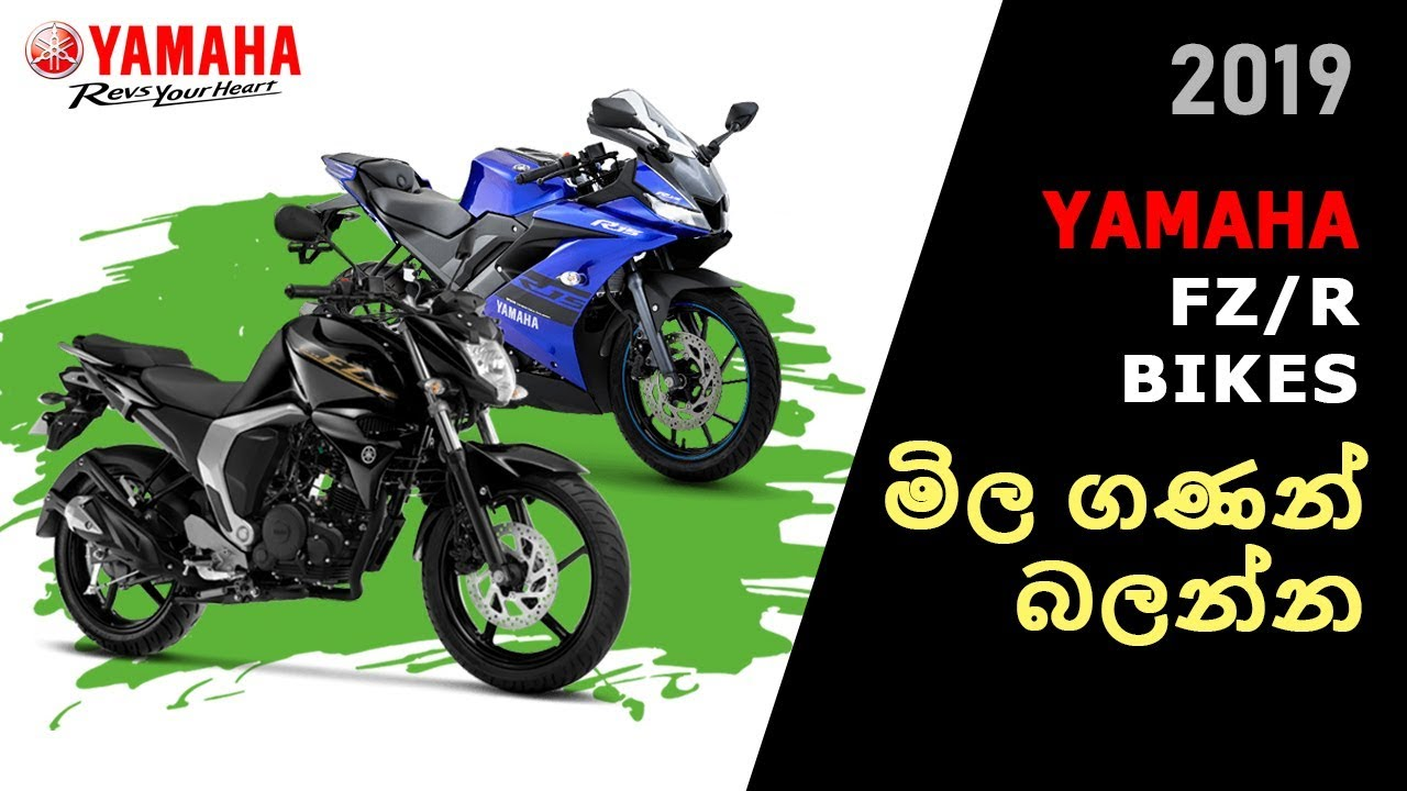 Yamaha FZ-S Price in Sri Lanka 2018 January