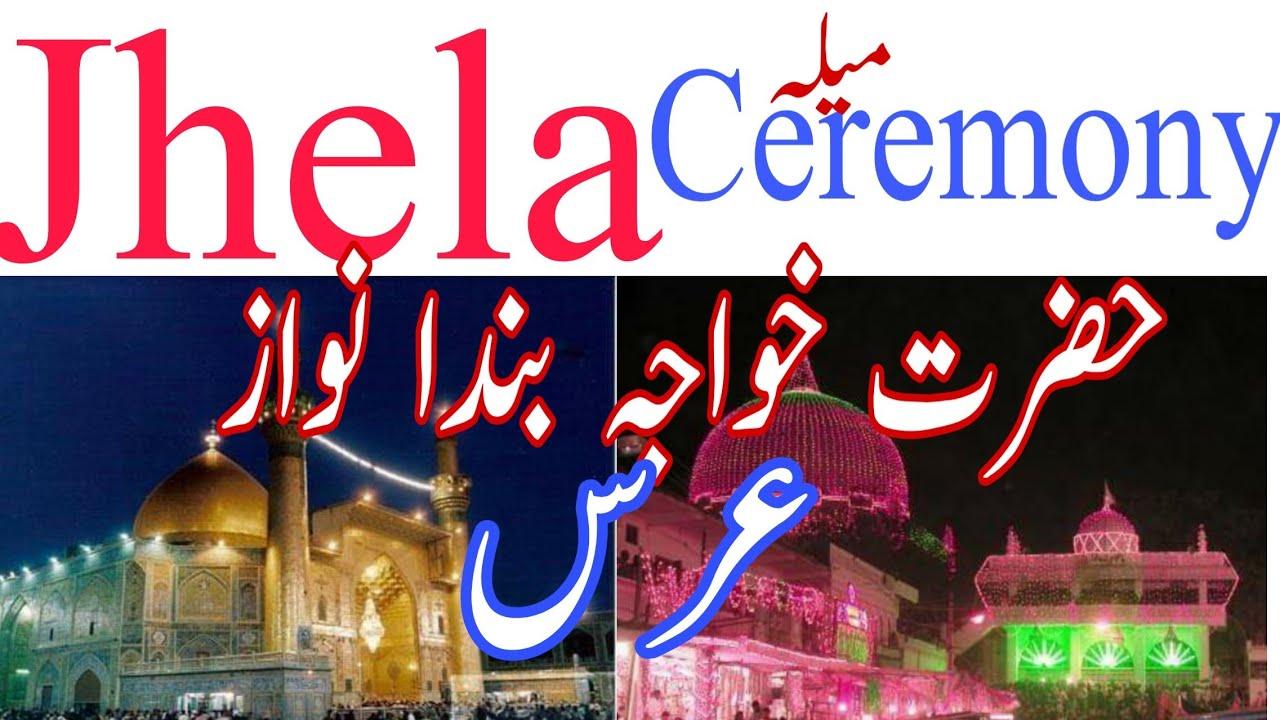 Hazrat Khawaja Banda Nawaz history|| Jhela Ceremony || Urdu || Hindi