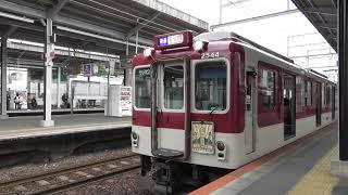名古屋行き準急、湯の山温泉行き普通ほぼ同時発車!!