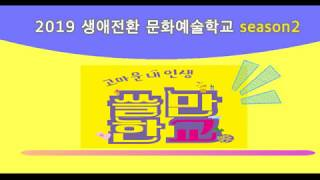 """2019 생애전환문화예술학교 """"고마운 내인생 쓸만한교"""""""