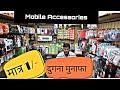 Mobile accessories wholesale market in delhi |cheapest mobile accessories |Bluetooth speaker , USB,