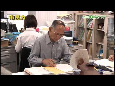 市民力 Vol.40 「小田原創友クラブ」