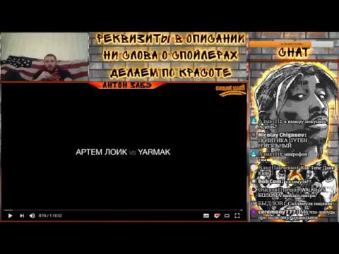 ДМИТРИЙ ЛАРИН УДАРИЛ ДЕВУШКУ ДВА РАЗА ВО ВРЕМЯ СТРИМА (СТРИМ ЛАРИНА 13.04.17)из YouTube · Длительность: 2 мин31 с  · Просмотры: более 15000 · отправлено: 14.04.2017 · кем отправлено: HypeChannel T