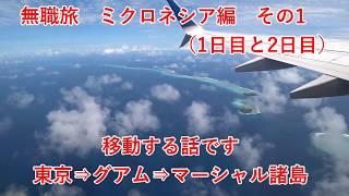 ミクロネシア旅その1 成田⇒グアム⇒マーシャル諸島マジュロへ移動する話です【無職旅】【旅行記】