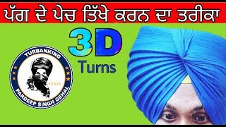 How to tie 3d Turns Of Turban || Amritsar shahi turban