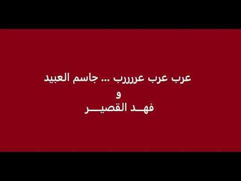 دبكة عرب جاسم العبيد .. الموليا .. محاورة فهد القصير