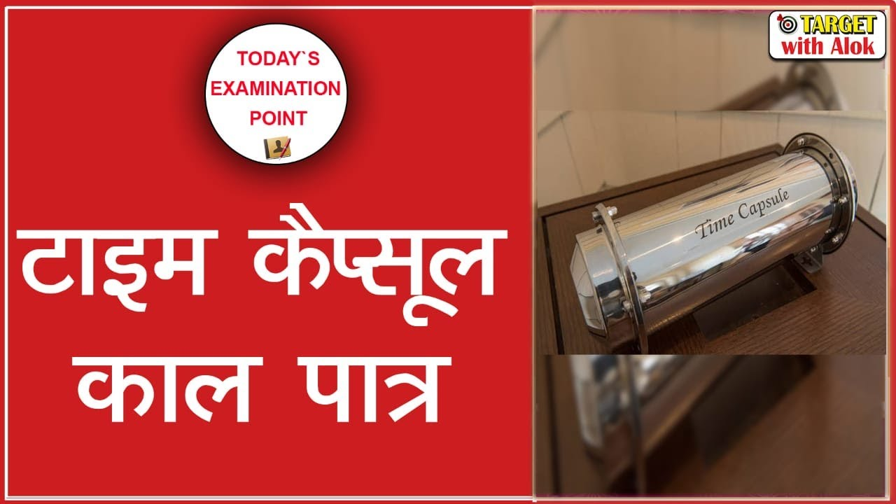 Time capsule टाईम कैप्सूल या काल पात्र Todays's Examination Point