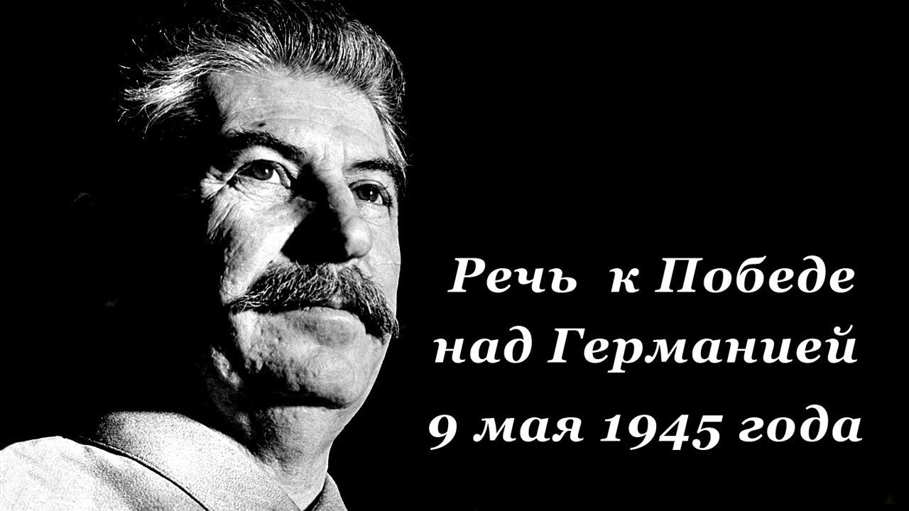 Речь Иосифа Сталина к Победе над Германией 9 мая 1945 года