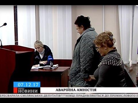 ТРК ВіККА: Фатальна водійка, екс-проректорка Артюх, попросила про амністію
