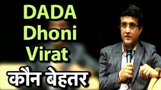 Ganguly Compares Dhoni and Virat's Captaincy with His Own Style I Sports Tak