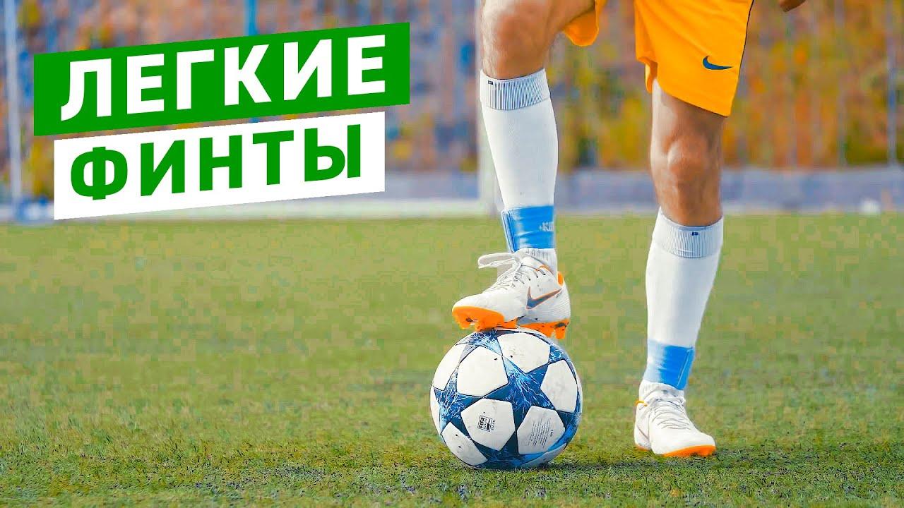 5 ЛЕГКИХ НАВЫКОВ В ФУТБОЛЕ | 5 MOST BASIC FOOTBALL SKILLS TO LEARN PELE