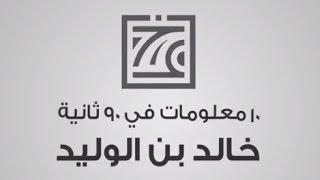 ۱۰ معلومات في ۹۰ ثانية - خالد بن الوليد