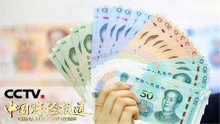 《中国财经报道》 20190830 10:00| CCTV财经