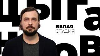 Евгений Цыганов / Белая студия / Телеканал Культур...